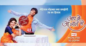 Zee TV popular show Aapke Aa Jane Se takes a four-year leap