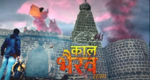 Kaal Bhairav Rahasya 2 on Star Bharat will replace Papa By Chance
