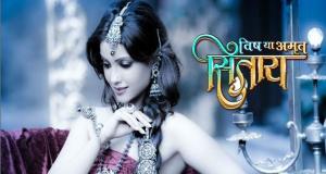 Vish Ya Amrit Sitara rating & review : Good storyline with brilliant performances